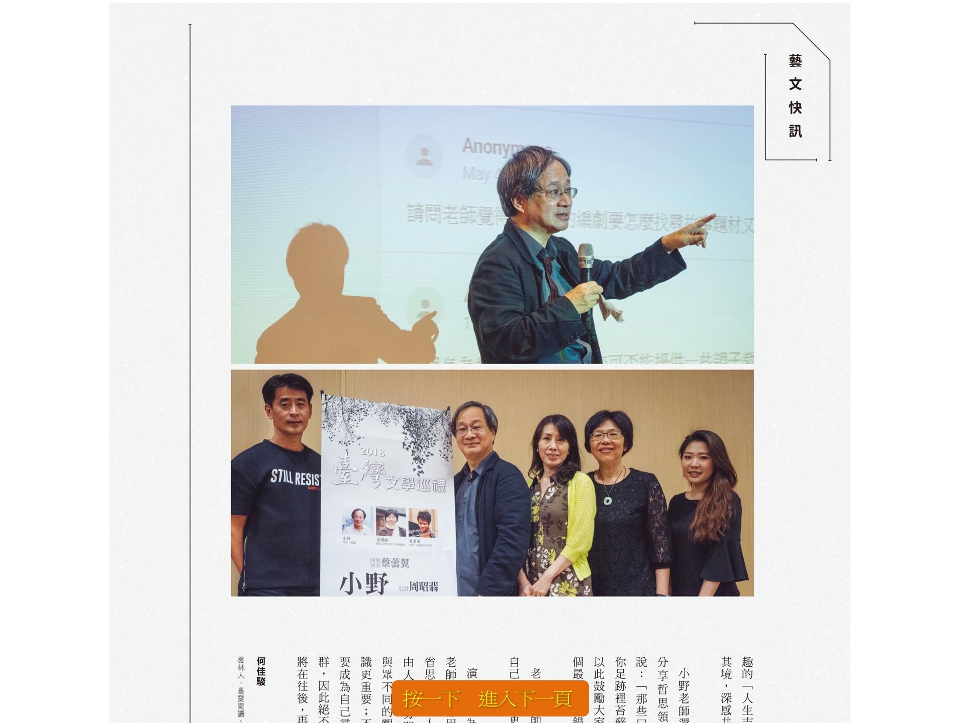 2018台灣文學巡禮